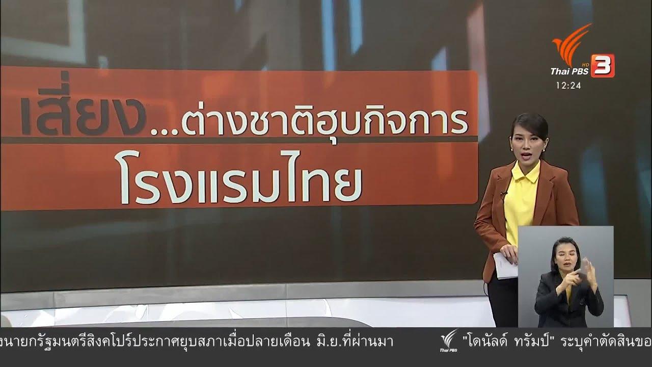 เสี่ยง...ต่างชาติฮุบกิจการโรงแรมไทย