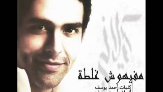 Mohamed Kelany - Mafihoosh_Ghalta / محمد كيلانى - مفيهوش غلطة