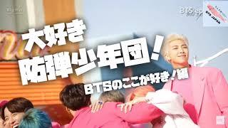 【6周年】大好き防弾少年団!【日本語字幕】