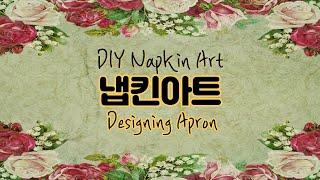 냅킨아트 DIY Napkin Art