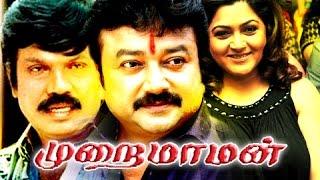 Video Tamil Comedy Full Movie | Murai Maman | Tamil Super Hit Movies | Goundamani Comedy Hit Movies download MP3, 3GP, MP4, WEBM, AVI, FLV Juli 2018
