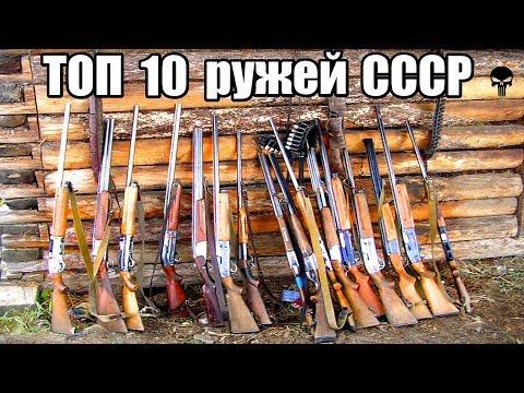 Топ 10 лучших ружей СССР