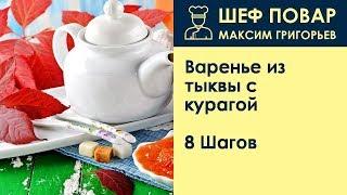 Варенье из тыквы с курагой . Рецепт от шеф повара Максима Григорьева