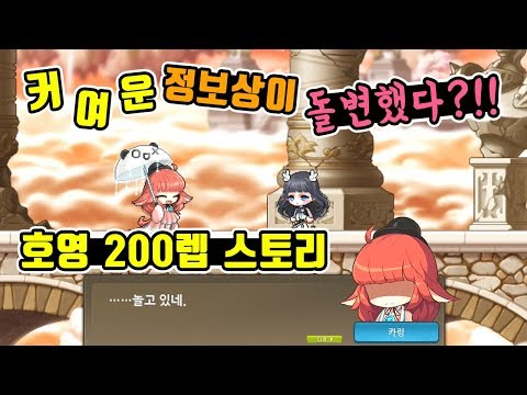 [메이플] 호영 200렙 스토리, 5차전직 / 카링, 호영, 도철 보이스