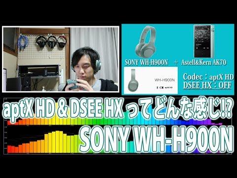 aptX HD & DSEE HXってどんな感じ⁉ 【SONY WH-H900N × Astell&Kern AK70】