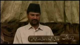 Martyrs of Islam Ahmadiyyat of Quetta Pakistan (2009) Urdu part 1 of 3