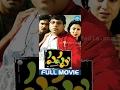 Pappu Telugu Full Movie | Krishnudu, Subbaraju, Deepika | Sapan Pasuparthi | Phani Kalyan video