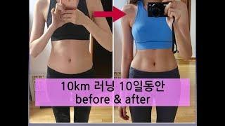 10KM러닝을 10일동안 해봤다!!  [10일 단기 다이어트여정] Before & After