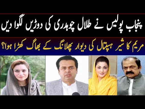 Why Talal chohdri and Aaisha rajab avoid to record their statements before police inquiry team?PMLN