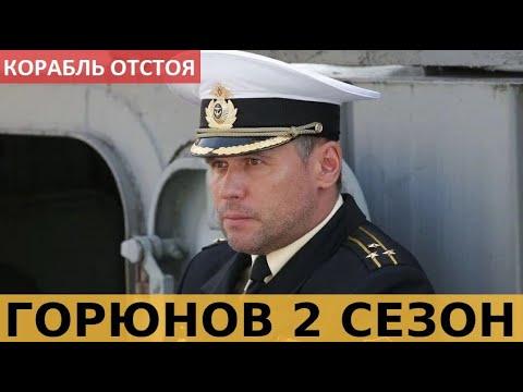 ГОРЮНОВ 2 СЕЗОН Корабль отстоя (2020 НТВ) анонс и дата выхода