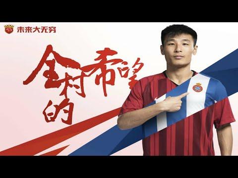 Wu Lei ● Welcome to RCD Espanyol 2019 ● All goals in Shanghai SIPG 2017-2018