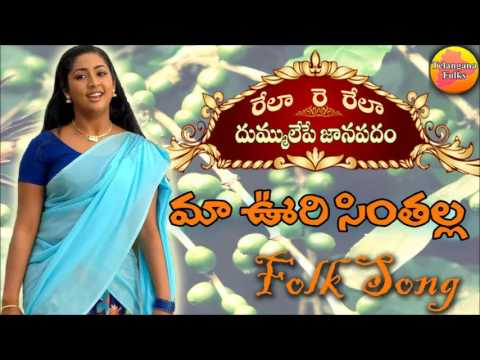 Maa Oori Sinthalla | Latest Rela Re Rela Folk Songs | Janapada Songs | New Telangana Folk Songs 2016