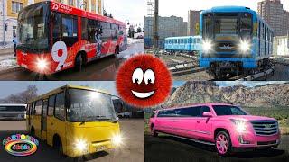 Изучаем городской транспорт и спецтехнику. Развивающее видео для самых маленьких