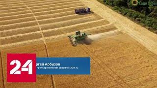 Сергей Арбузов: Украина пока не готова к отмене моратория на продажу сельхозземель - Россия 24