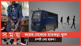 জেলে বসেই পরিকল্পনা এরপর ঝোপ বুঝে কোপ | Dhaka News | Somoy TV