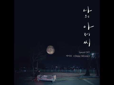 [IU Live] 180602 아이유(IU) - Dear Moon (Audio)