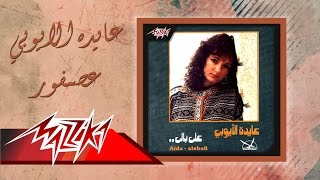 Asfour - Aida el Ayoubi عصـفور - عايدة الأيوبي