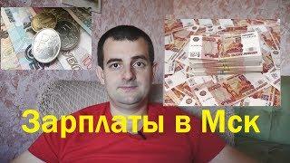 Реальные зарплаты в Москве и какие профессии востребованы точно!