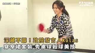 深藏不露!政院發言人Kolas穿窄裙套裝   秀桌球殺球美技