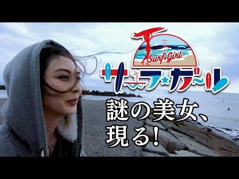 「サーフ☆ガール」謎の美女、現る!