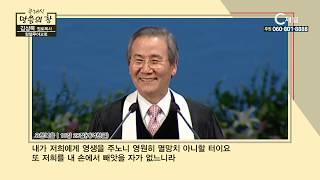 클래식 말씀의 창 - 김상복 원로목사
