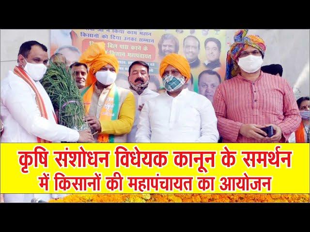 कृषि संशोधन विधेयक कानून के समर्थन में किसान महापंचायत आयोजित #hindi #breaking #news #apnidilli