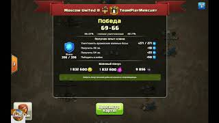 Clash of MU ! Джим ! TeamPlayMercury ! MU ®️