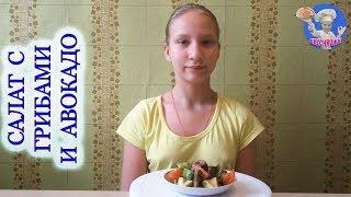 Салат с грибами, авокадо и помидорами! ВКУСНЯШКА