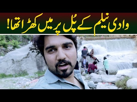The bridge collapses in the Neelam Valley,30 Medical Students of Lahore fell into the river