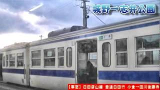 JR九州、日田彦山線を走行する普通列車日田行の車窓動画を、小倉~田川...
