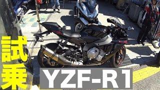 ヤマハ YZF-R1 2015モデル 公道試乗  YAMAHA YZF-R1 TEST RIDE