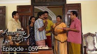 Konkala Dhoni | Episode 59 - (2018-01-11) | ITN Thumbnail