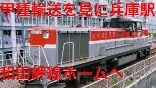 甲種輸送を見に兵庫駅和田岬線ホームへ2019.8.27