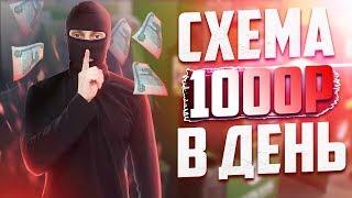 1000 Рублей в День . Как заработать на Qiwi \ Киви кошелек . Заработок в Интернете 2019