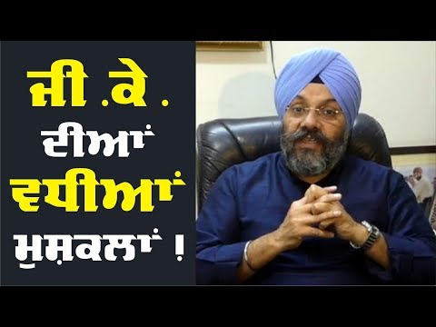 Manjit Singh GK ਖ਼ਿਲਾਫ਼ FIR ਹੋਵੇਗੀ ਜਾਂ ਨਹੀਂ ਫ਼ੈਸਲਾ 12 ਨੂੰ