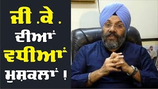 Delhi #DelhiPatialaHouseCourt #GurmeetSinghShunty Manjit Singh GK ਖ...