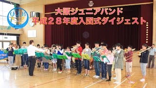大阪ジュニアバンド・平成28年度入団式