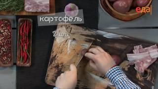 Картофель с ароматным маслом и ветчиной