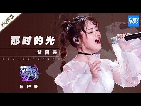 [ 纯享 ] 黄霄雲《那时的光》《梦想的声音3》EP9 20181221  /浙江卫视官方音乐HD/