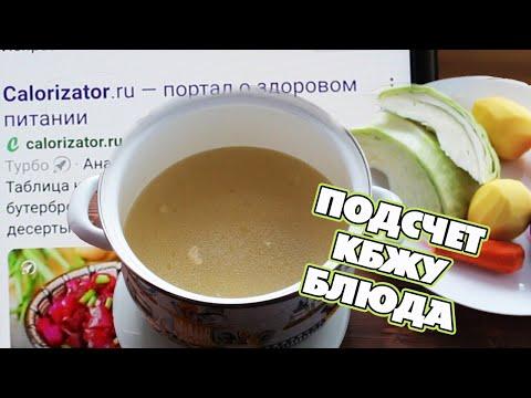 Как считать калорийность первых и вторых блюд пошаговая инструкция