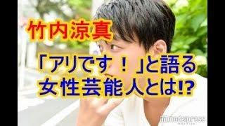 関連動画 【竹内涼真】「里々佳さんはただの友達です!」彼女じゃないの...