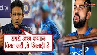 कप्तानी को लेकर कुंबले ने दिया बड़ा बयान, इस खिलाड़ी को मानते है सर्वश्रेष्ठ कप्तान | Anil Kumble
