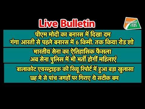 Bharat Aaj Tak Live News 25 April  | Bharat Tak