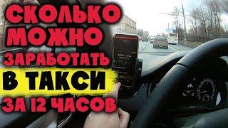 Работа в Яндекс такси. Заработок за смену