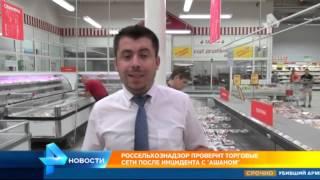 видео О фитосанитарном мониторинге торговых точек Твери с сезонными фруктами и овощами