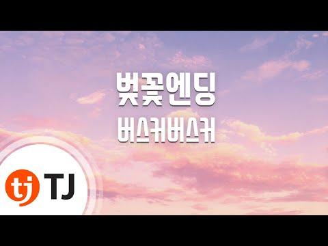 [TJ노래방] 벚꽃엔딩 - 버스커버스커 (Cherry Blossom Ending - Busker Busker) / TJ Karaoke