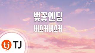 [TJ노래방] 벚꽃엔딩 - 버스커버스커 (Cherry Blossom Ending - Busker Busker) / TJ Karaoke Mp3