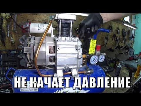 Плохо качает воздушный компрессор Werk в ресивер