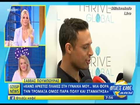 Entertv:Έχασε το χαμόγελο του ο Σάββας Πούμπουρας όταν του έκαναν ερώτηση για τηνΣπυροπούλου!