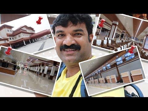 Cochin International Airport Terminal 1 നവീകരിച്ചപ്പോൾ നമ്മൾ ഉയരങ്ങളിലേക്കു പറക്കുന്നു